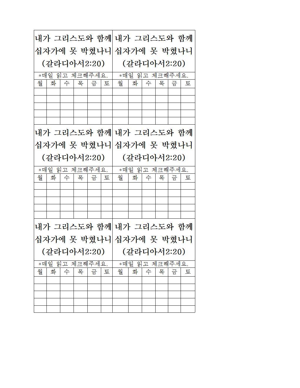 4월 가정 통신문과 암송002.jpg