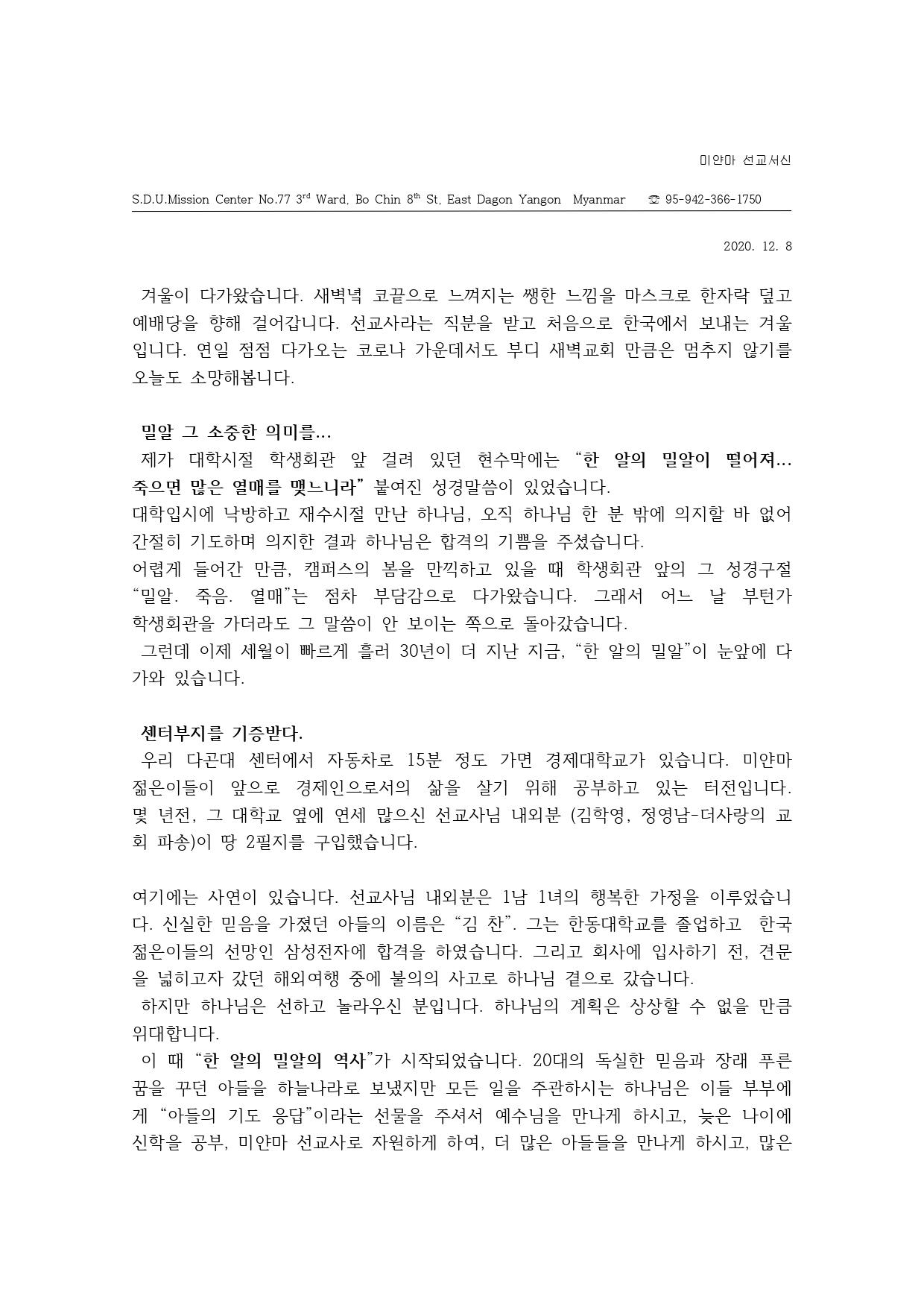 기도편지11월_page-0001.jpg