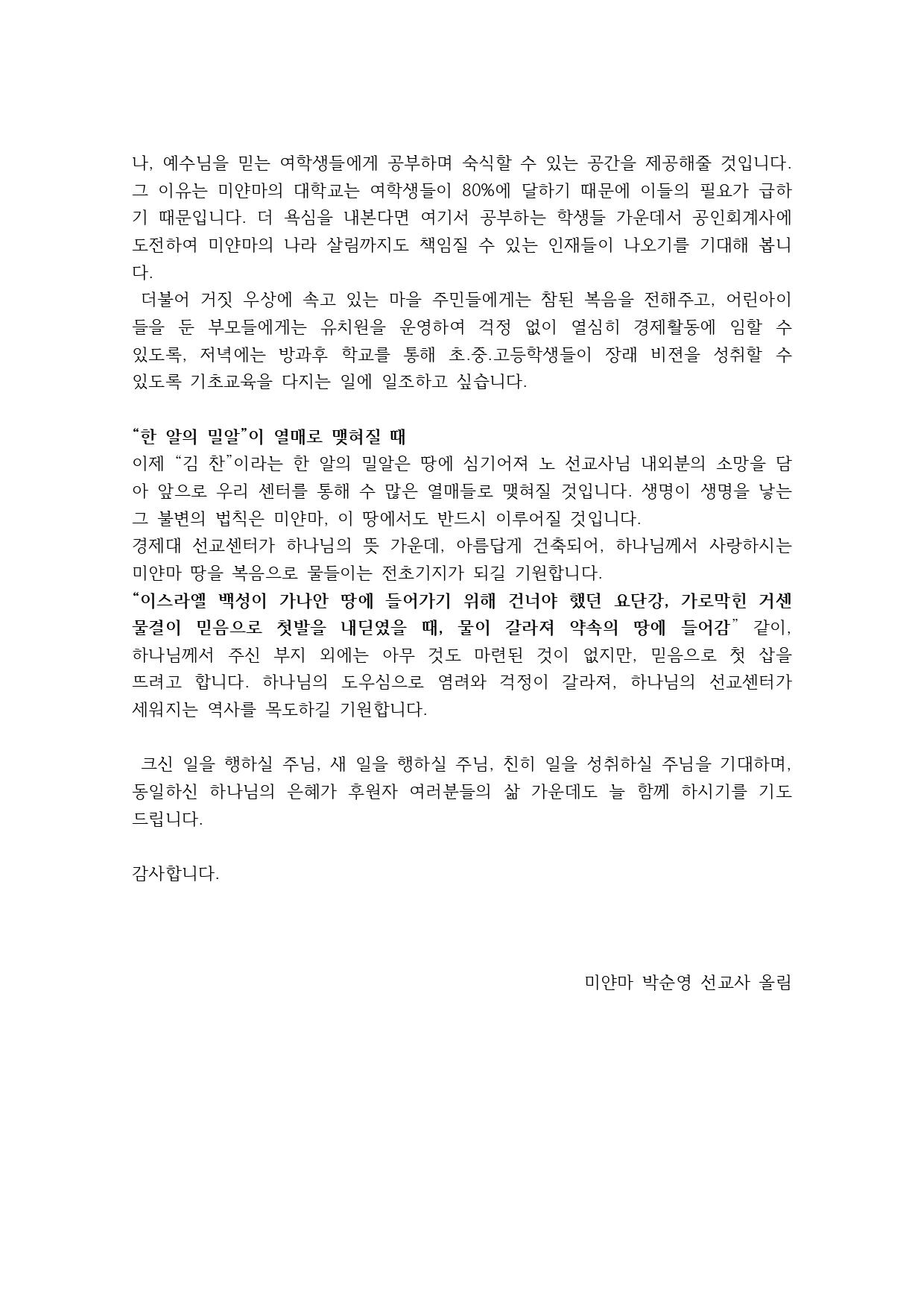 기도편지11월_page-0003.jpg