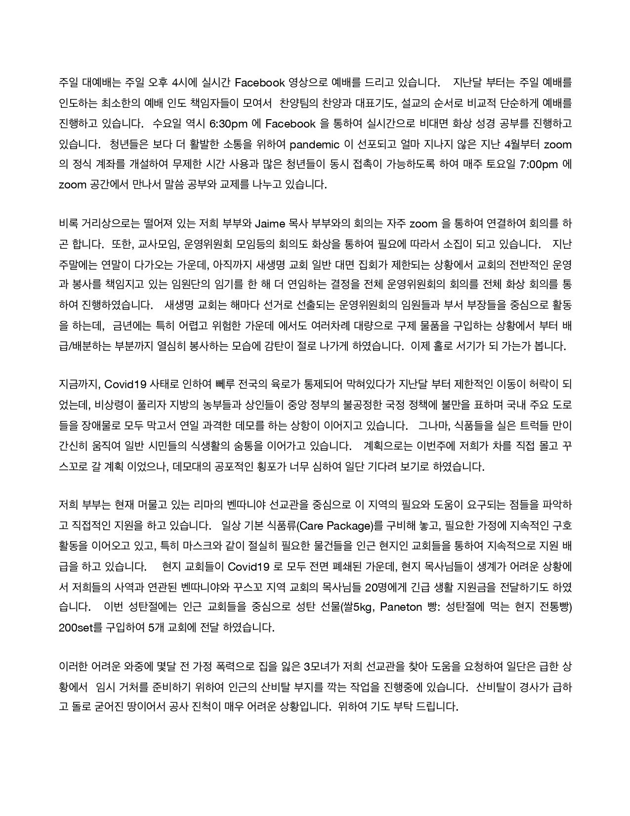 MR-Newsletter 201224런던_page-0004.jpg