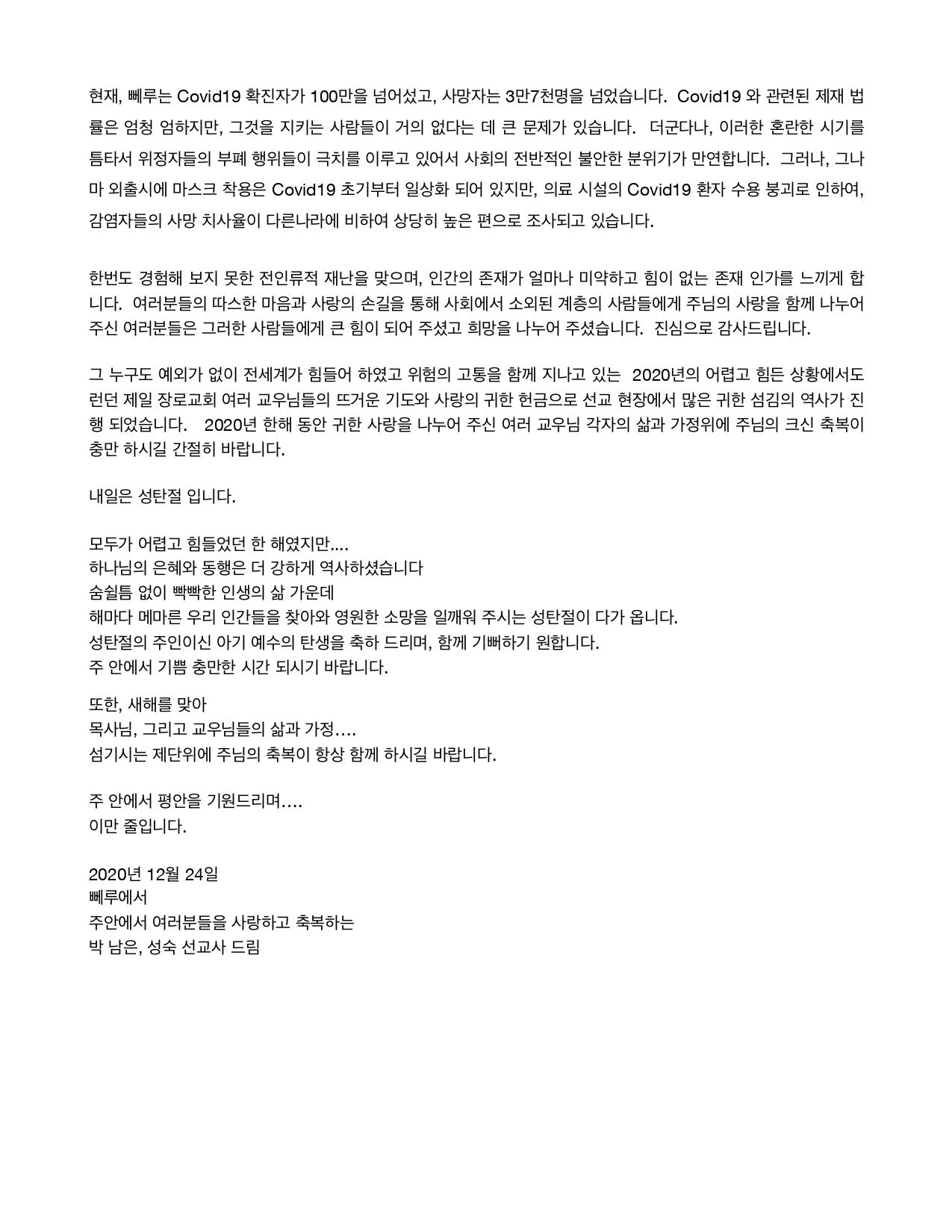 MR-Newsletter 201224런던_page-0005.jpg