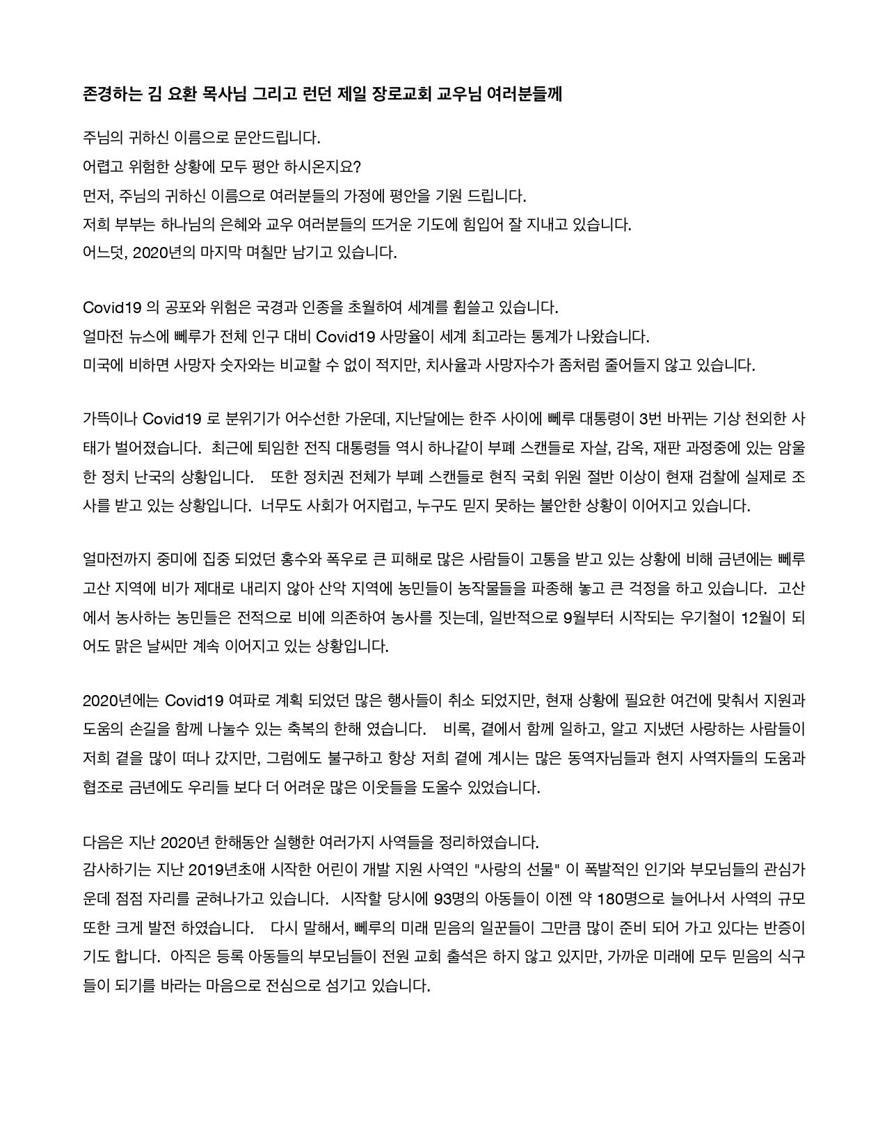 MR-Newsletter 201224런던_page-0001.jpg