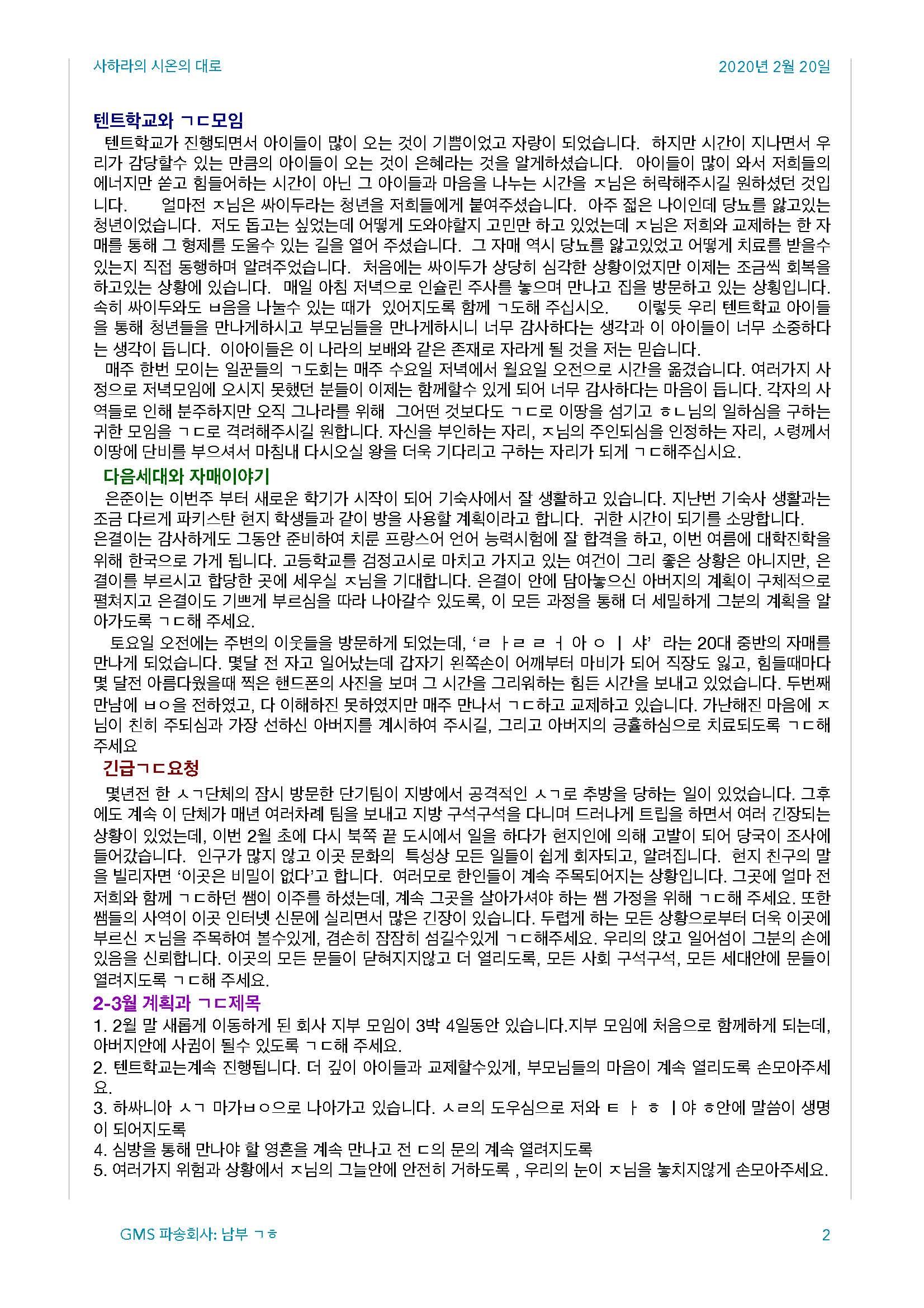 2020 2월 감사편지[6128]_페이지_2.jpg