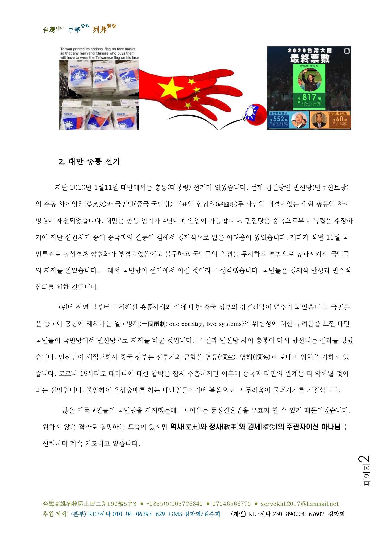 20200226선교기도편지(김학희 선교사)_페이지_2.jpg