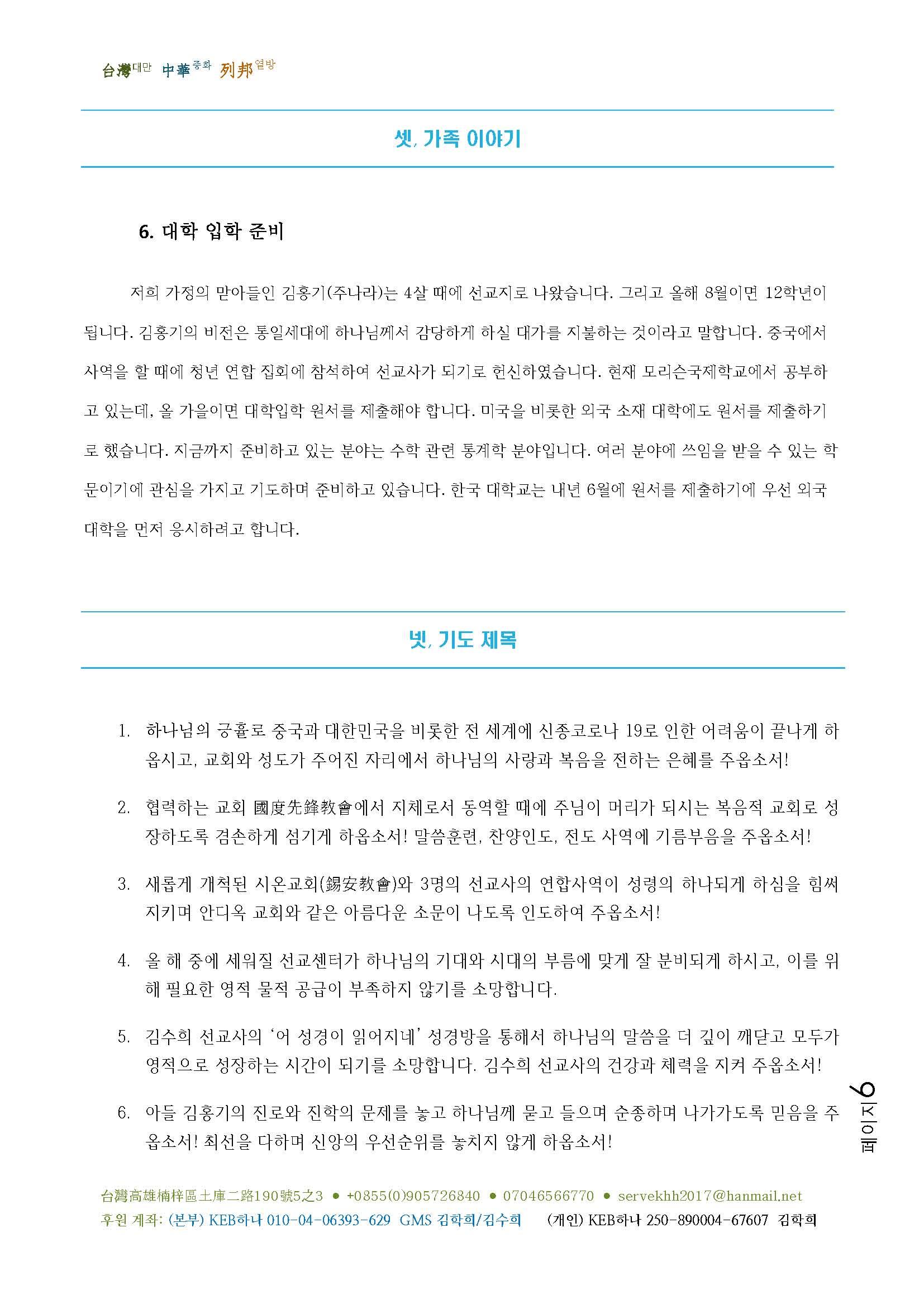 20200226선교기도편지(김학희 선교사)_페이지_6.jpg