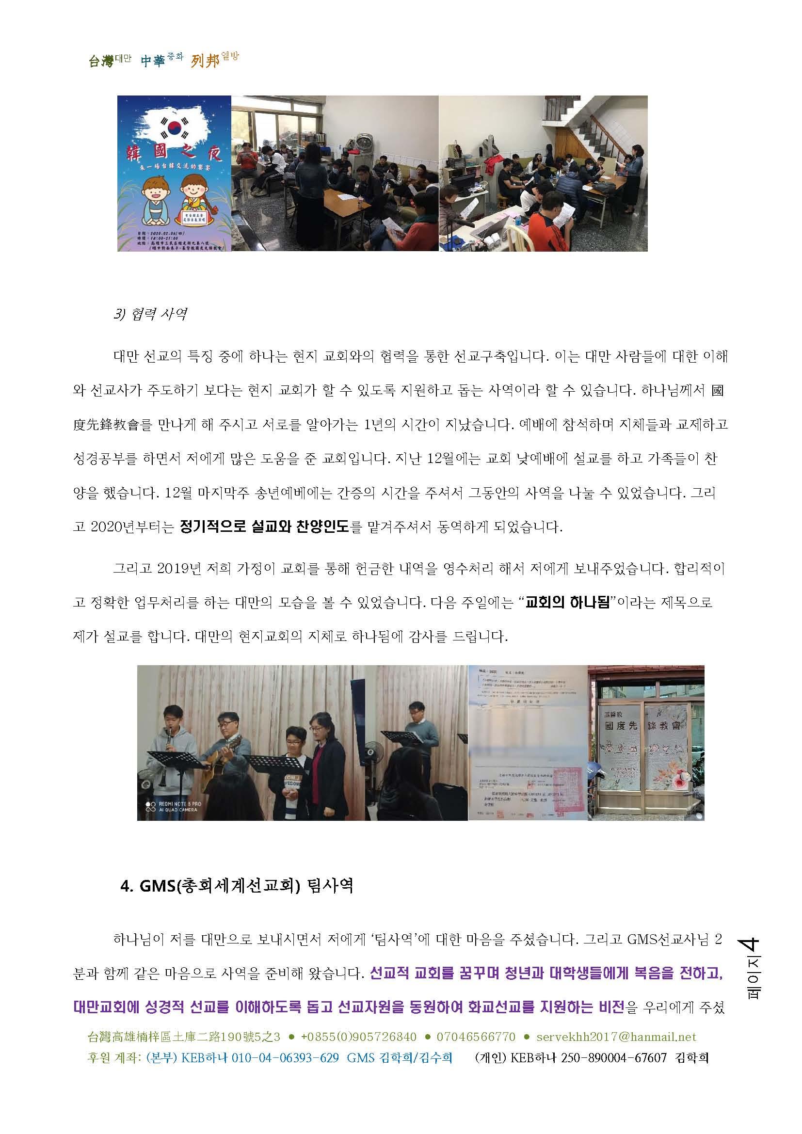 20200226선교기도편지(김학희 선교사)_페이지_4.jpg