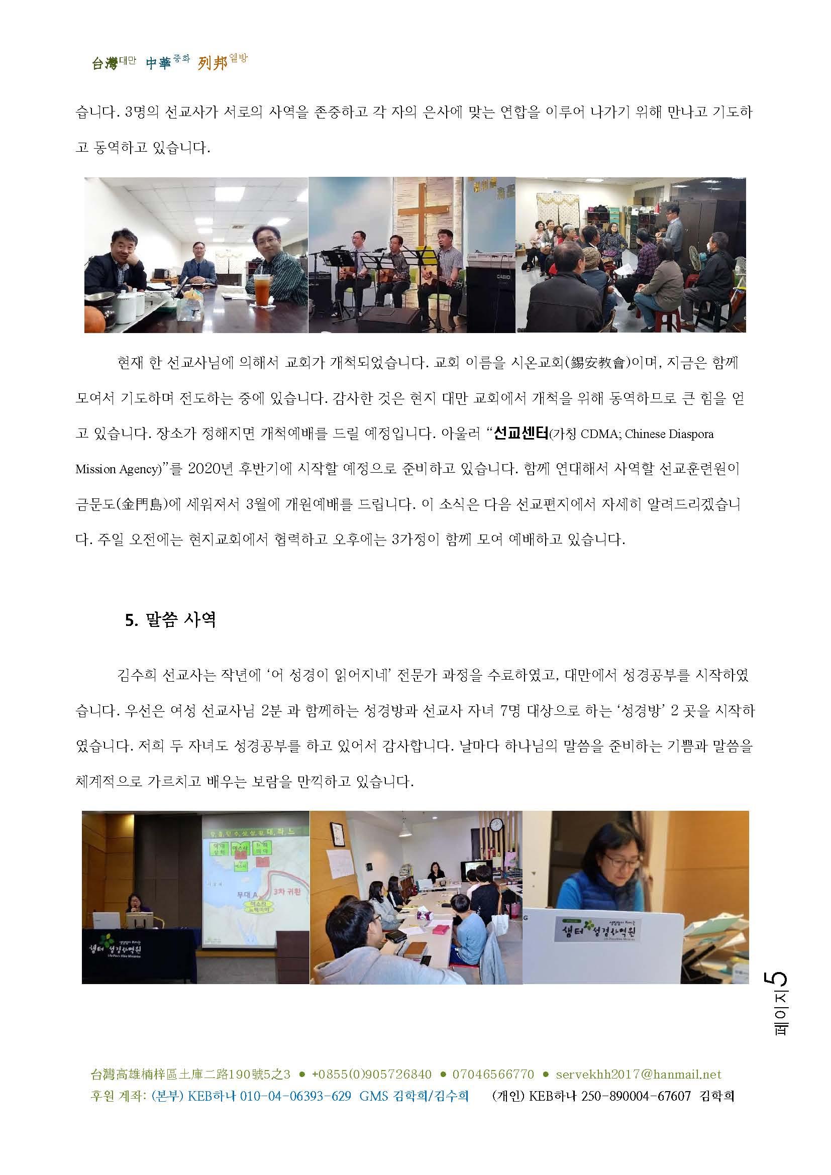 20200226선교기도편지(김학희 선교사)_페이지_5.jpg