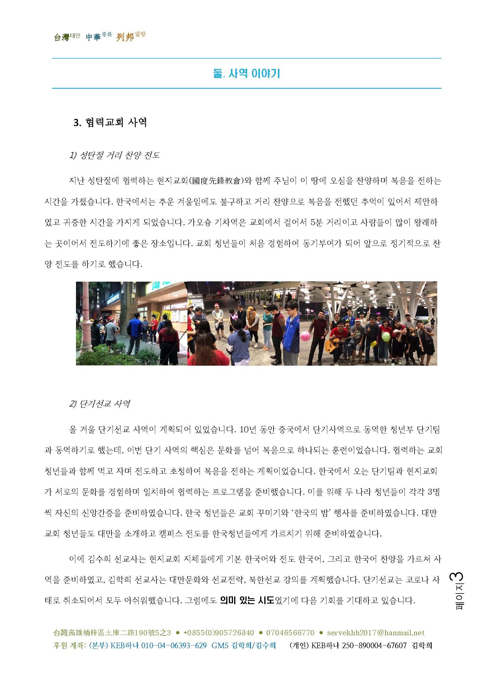 20200226선교기도편지(김학희 선교사)_페이지_3.jpg