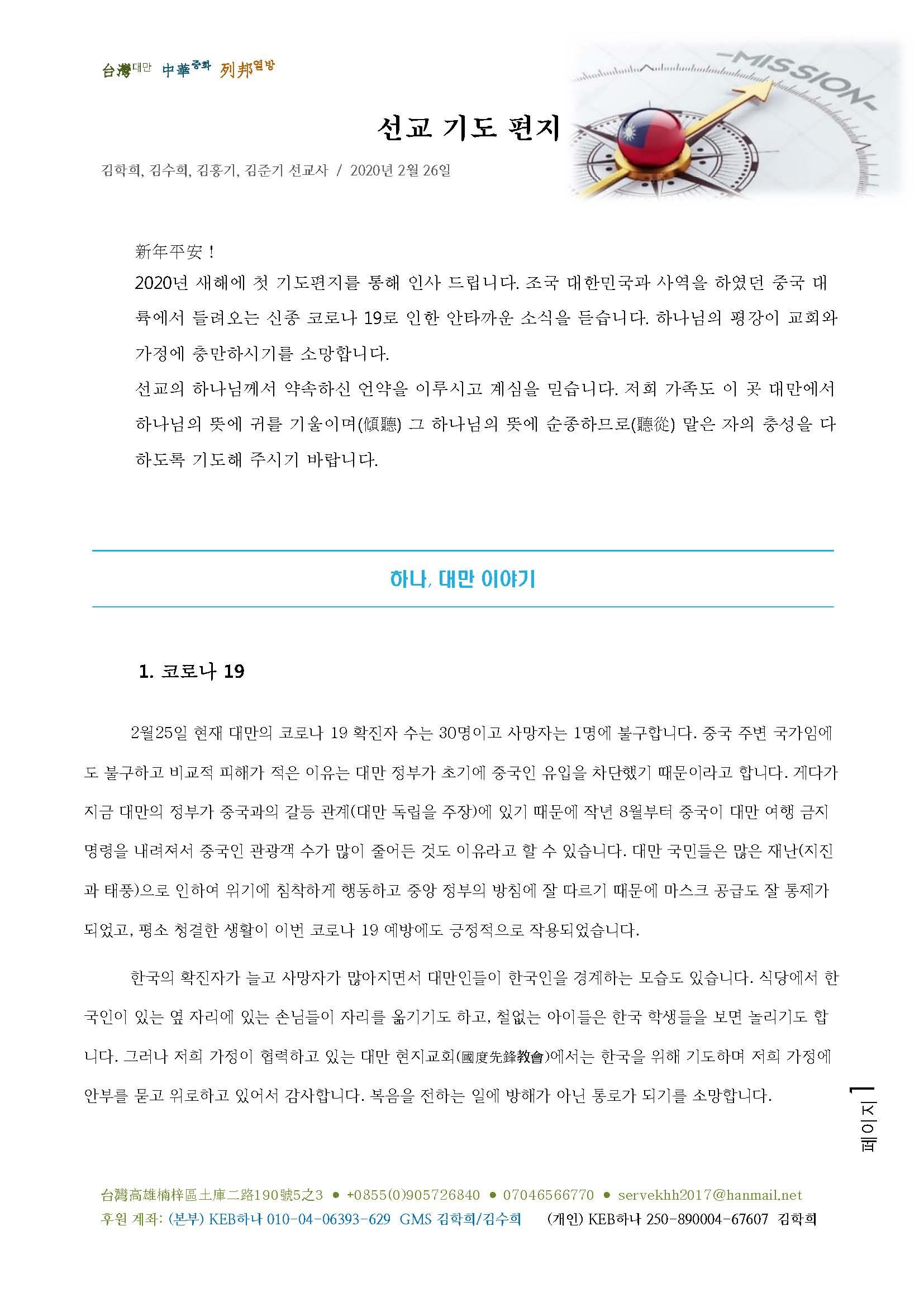 20200226선교기도편지(김학희 선교사)_페이지_1.jpg